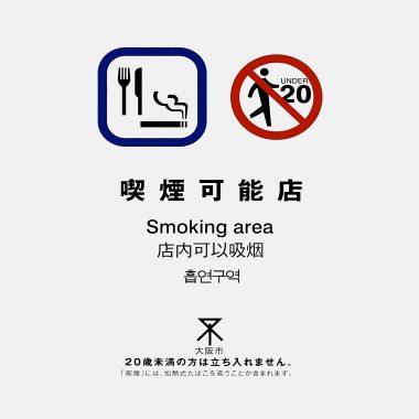 喫煙許可証