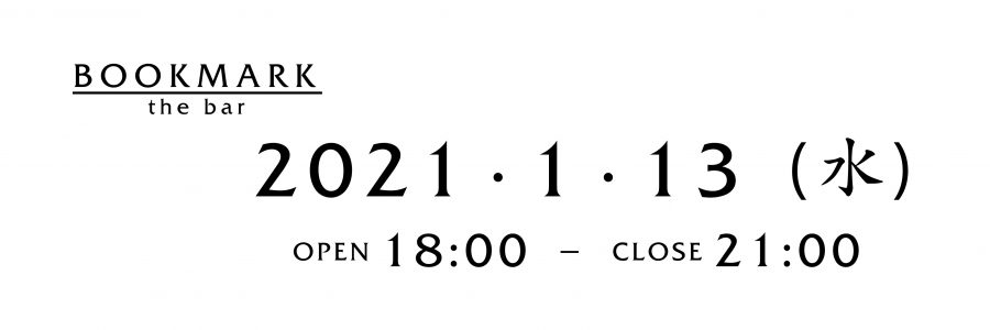 1月13日 (水) 時短営業